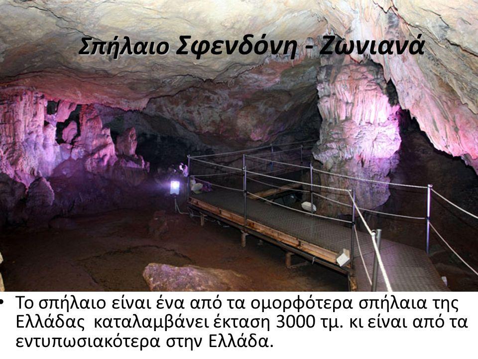 Σπήλαιο Σπήλαιο Σφενδόνη - Ζωνιανά Το σπήλαιο είναι ένα από τα ομορφότερα σπήλαια της Ελλάδας καταλαμβάνει έκταση 3000 τμ. κι είναι από τα εντυπωσιακό