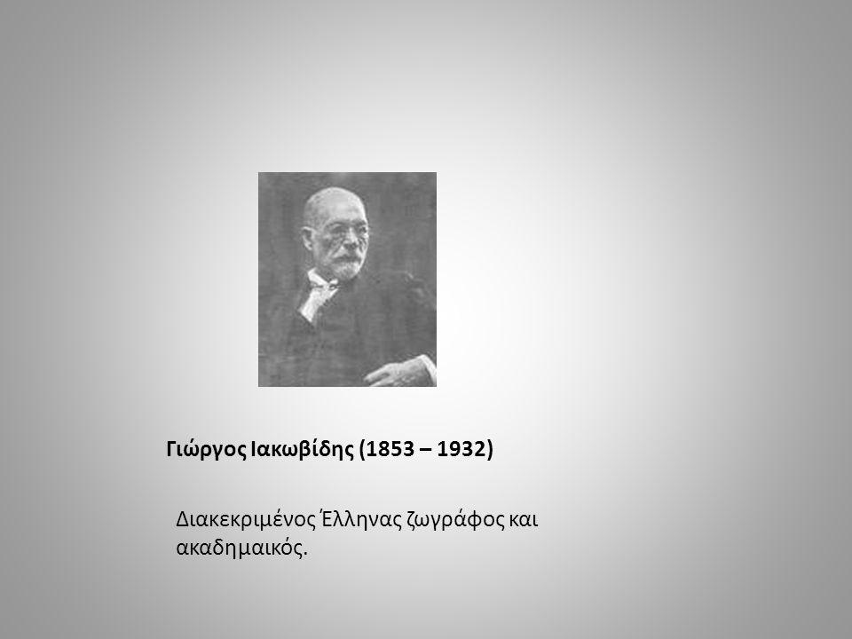 Γιώργος Ιακωβίδης (1853 – 1932) Θ. Χρήστου, λάδι σε Διακεκριμένος Έλληνας ζωγράφος και ακαδημαικός.