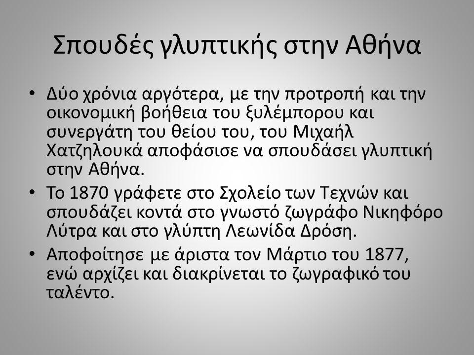 Σπουδές γλυπτικής στην Αθήνα Δύο χρόνια αργότερα, με την προτροπή και την οικονομική βοήθεια του ξυλέμπορου και συνεργάτη του θείου του, του Μιχαήλ Χα
