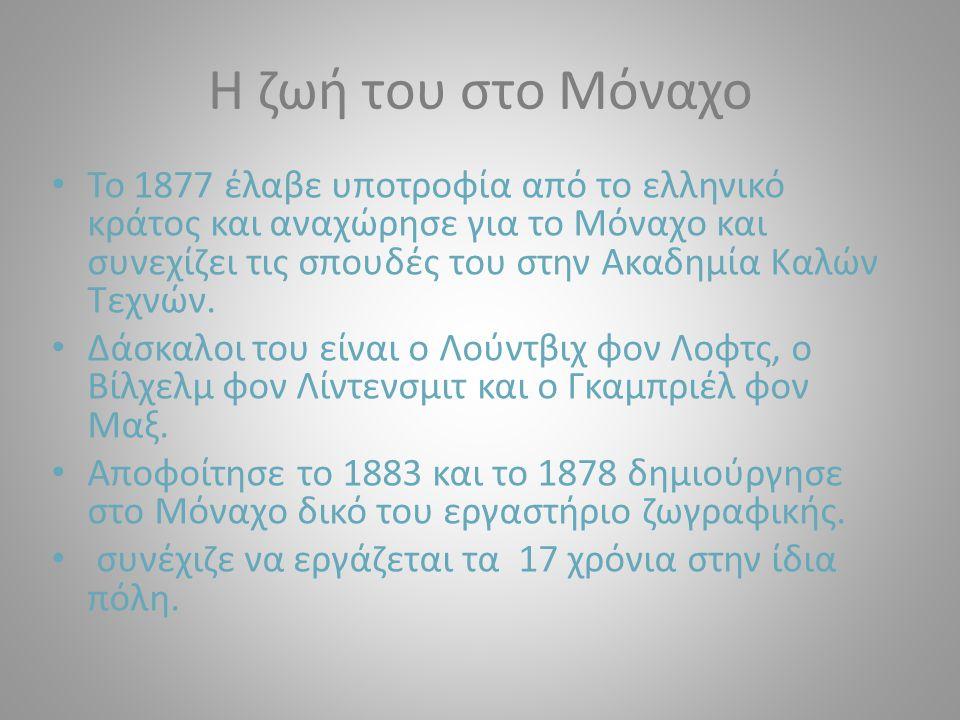 Η ζωή του στο Μόναχο Το 1877 έλαβε υποτροφία από το ελληνικό κράτος και αναχώρησε για το Μόναχο και συνεχίζει τις σπουδές του στην Ακαδημία Καλών Τεχν