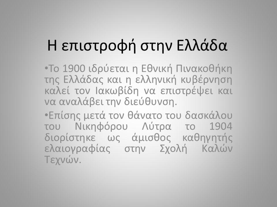 Η επιστροφή στην Ελλάδα Το 1900 ιδρύεται η Εθνική Πινακοθήκη της Ελλάδας και η ελληνική κυβέρνηση καλεί τον Ιακωβίδη να επιστρέψει και να αναλάβει την