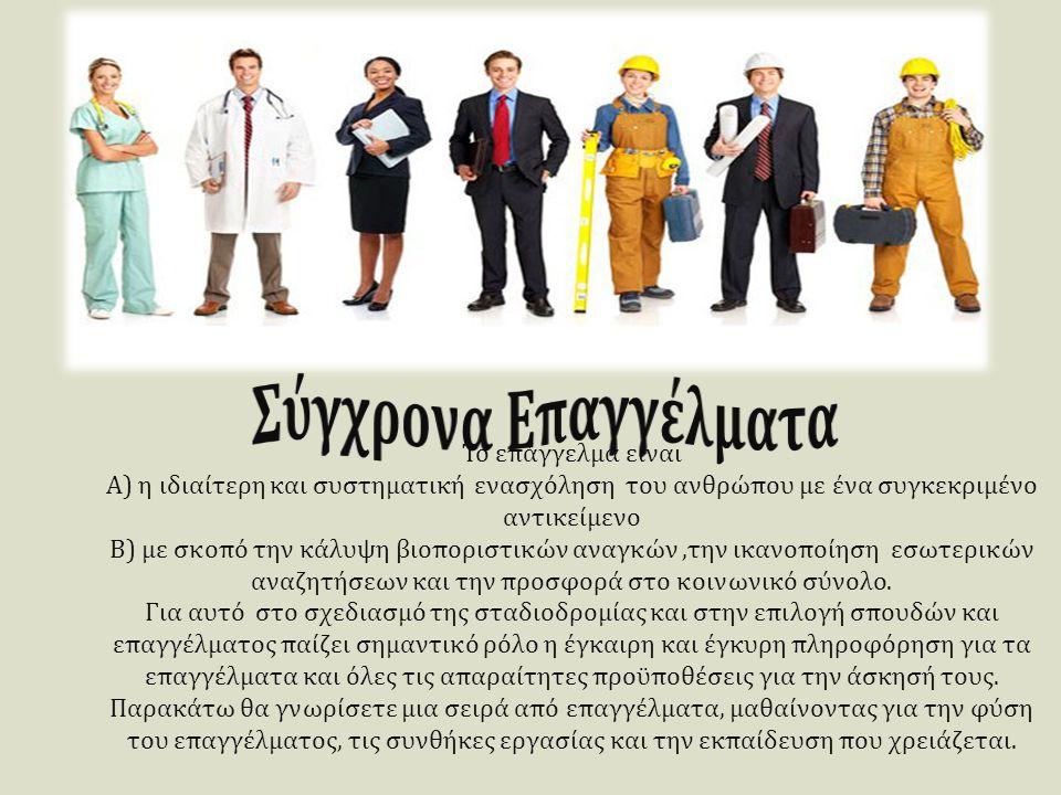 Σπουδές ιατρικής μπορούν να γίνουν στην Ιατρική Σχολή των Πανεπιστημίων της χώρας μας.Η διάρκεια των σπουδών είναι 12 εξάμηνα, με εργαστηριακές και πρακτικές ασκήσεις.