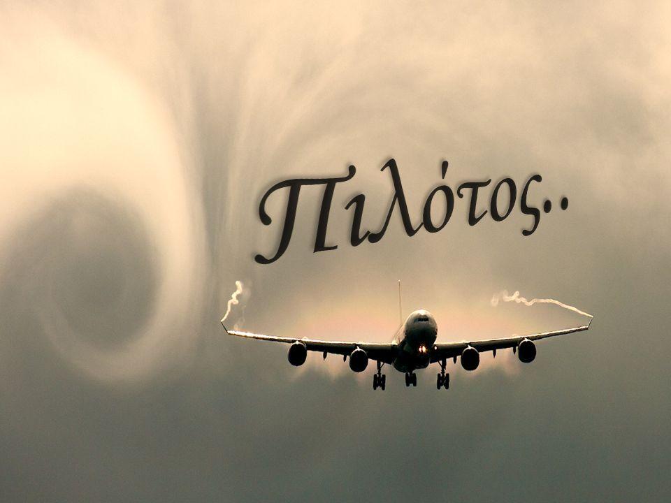 Ο πιλότος αναλαμβάνει τη διακυβέρνηση μικρών ή μεγάλων αεροσκαφών και ελικοπτέρων της πολεμικής ή πολιτικής αεροπορίας.