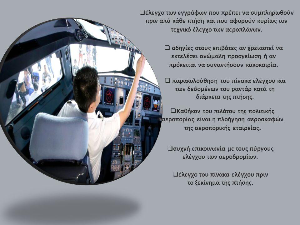 Τα κυριότερα χαρακτηριστικά που απαιτούνται από τον πιλότο είναι: