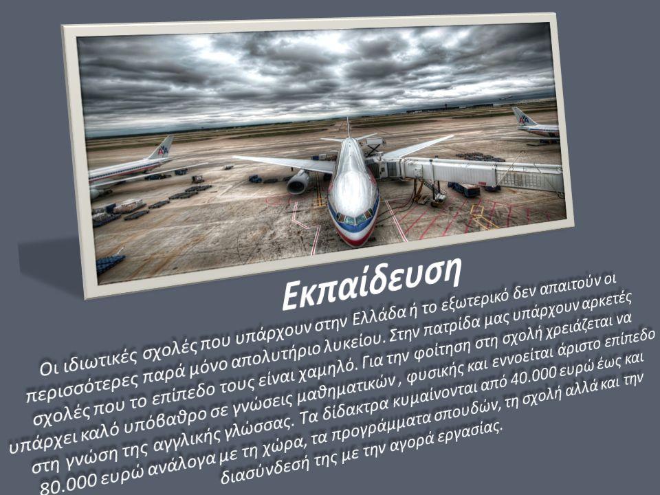 Σήμερα λόγω της δημιουργίας πολλών νέων εταιριών προσφέρονται αρκετές ευκαιρίες για καταρτισμένους και καλά εκπαιδευμένους πιλότους.