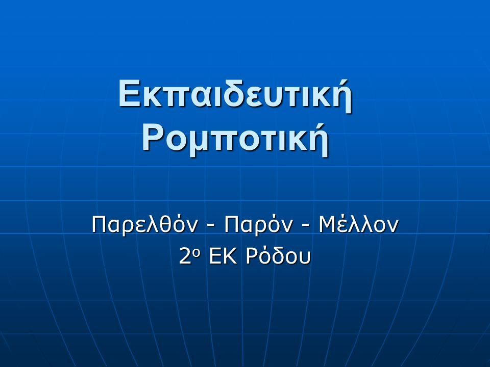 Εκπαιδευτική Ρομποτική Παρελθόν - Παρόν - Μέλλον 2 ο ΕΚ Ρόδου