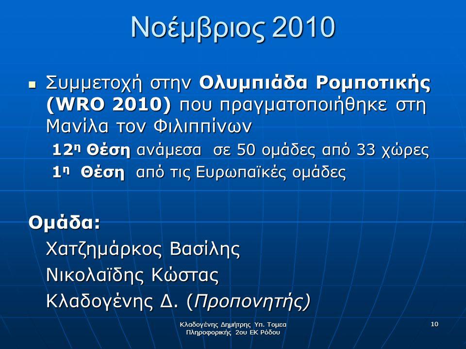 Κλαδογένης Δημήτρης Υπ. Τομεα Πληροφορικής 2ου ΕΚ Ρόδου 10 Νοέμβριος 2010 Συμμετοχή στην Ολυμπιάδα Ρομποτικής (WRO 2010) που πραγματοποιήθηκε στη Μανί