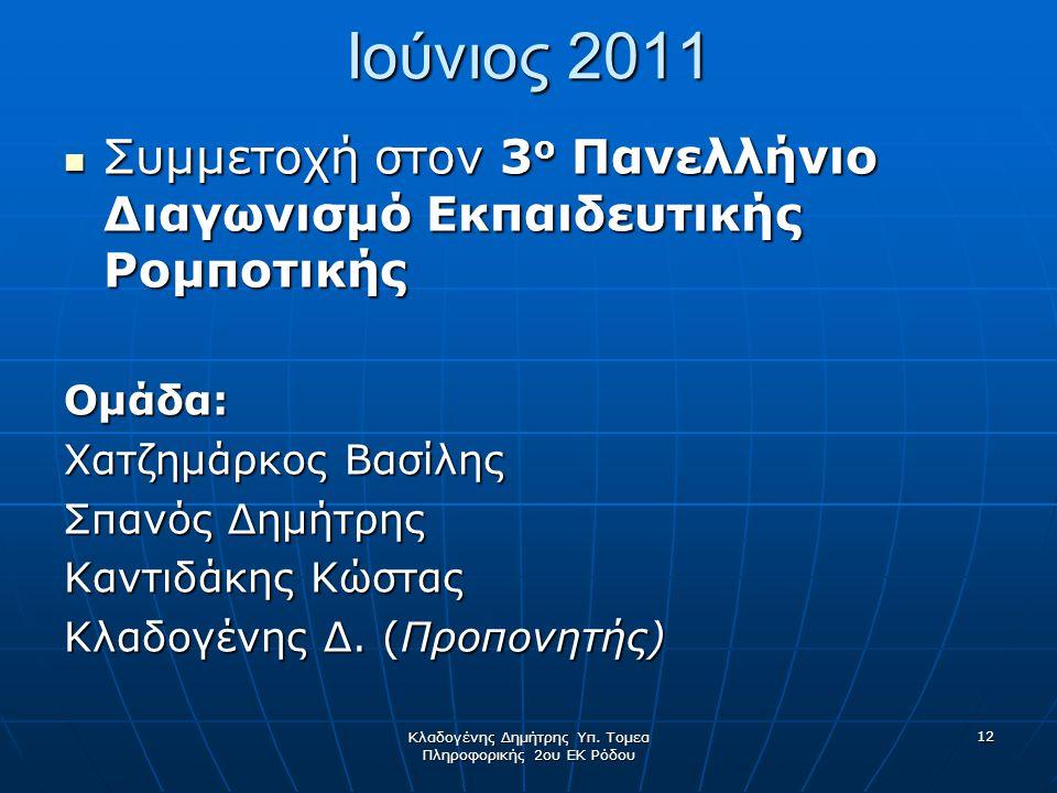 Κλαδογένης Δημήτρης Υπ. Τομεα Πληροφορικής 2ου ΕΚ Ρόδου 12 Ιούνιος 2011 Συμμετοχή στον 3 ο Πανελλήνιο Διαγωνισμό Εκπαιδευτικής Ρομποτικής Συμμετοχή στ