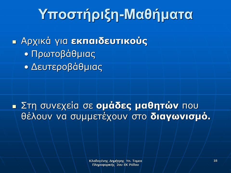 Κλαδογένης Δημήτρης Υπ. Τομεα Πληροφορικής 2ου ΕΚ Ρόδου 18 Αρχικά για εκπαιδευτικούς Αρχικά για εκπαιδευτικούς ΠρωτοβάθμιαςΠρωτοβάθμιας Δευτεροβάθμιας