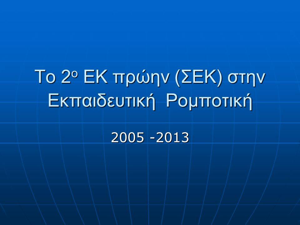 Το 2 ο ΕΚ πρώην (ΣΕΚ) στην Εκπαιδευτική Ρομποτική 2005 -2013