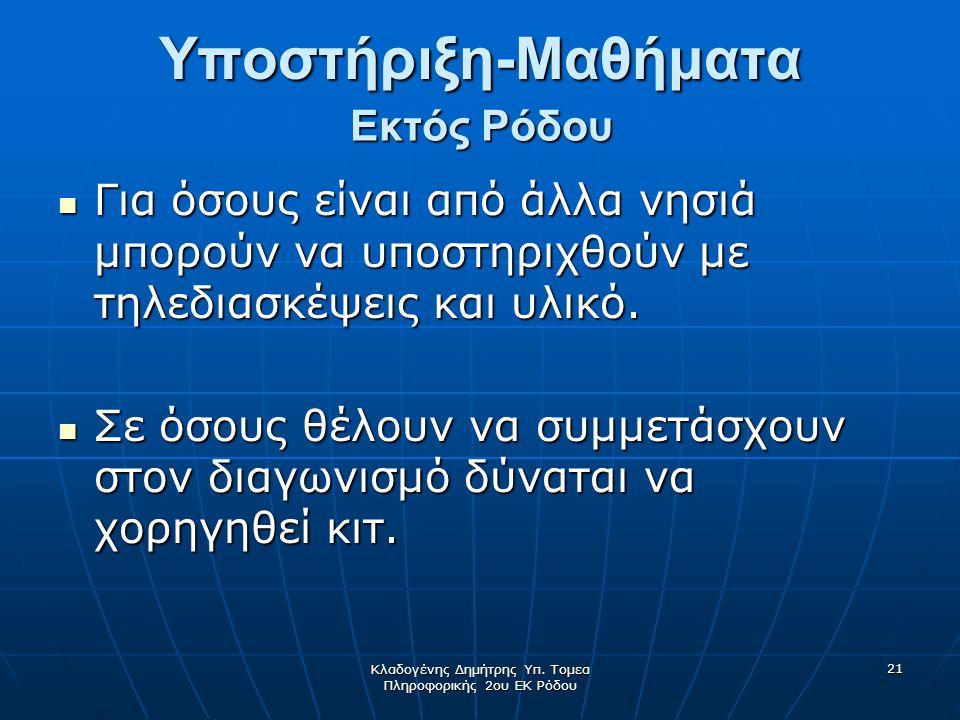 Κλαδογένης Δημήτρης Υπ. Τομεα Πληροφορικής 2ου ΕΚ Ρόδου 21 Εκτός Ρόδου Για όσους είναι από άλλα νησιά μπορούν να υποστηριχθούν με τηλεδιασκέψεις και υ