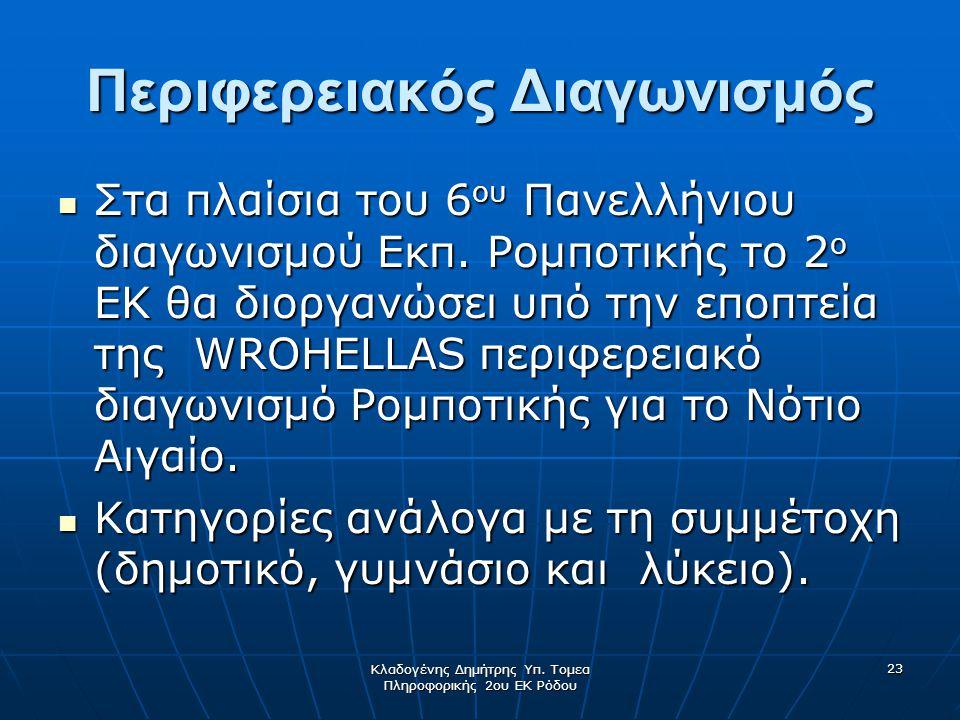 Κλαδογένης Δημήτρης Υπ. Τομεα Πληροφορικής 2ου ΕΚ Ρόδου 23 Περιφερειακός Διαγωνισμός Στα πλαίσια του 6 ου Πανελλήνιου διαγωνισμού Εκπ. Ρομποτικής το 2