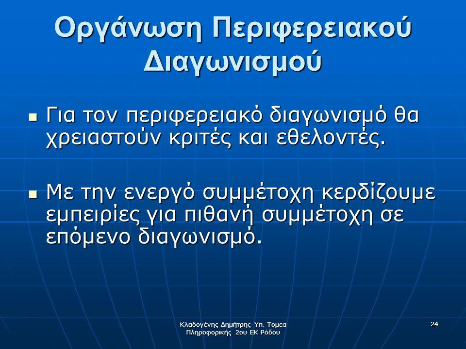 Κλαδογένης Δημήτρης Υπ. Τομεα Πληροφορικής 2ου ΕΚ Ρόδου 24 Οργάνωση Περιφερειακού Διαγωνισμού Για τον περιφερειακό διαγωνισμό θα χρειαστούν κριτές και