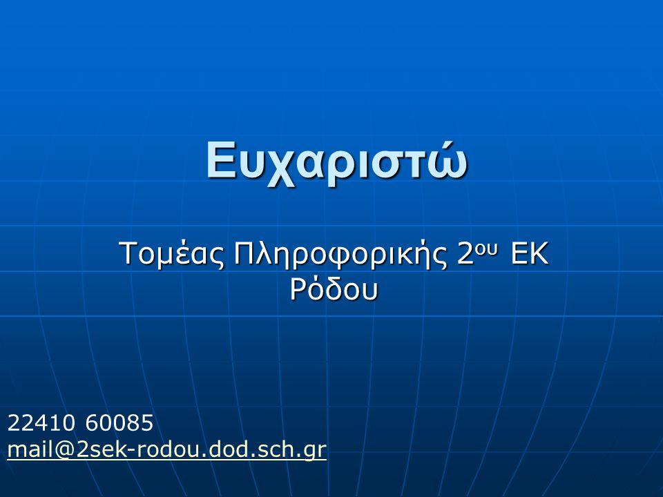 Ευχαριστώ Τομέας Πληροφορικής 2 ου ΕΚ Ρόδου 22410 60085 mail@2sek-rodou.dod.sch.gr
