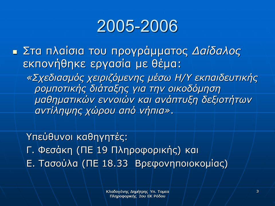 Κλαδογένης Δημήτρης Υπ. Τομεα Πληροφορικής 2ου ΕΚ Ρόδου 3 2005-2006 Στα πλαίσια του προγράμματος Δαίδαλος εκπονήθηκε εργασία με θέμα: Στα πλαίσια του