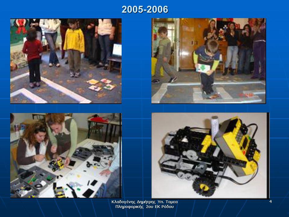 Κλαδογένης Δημήτρης Υπ. Τομεα Πληροφορικής 2ου ΕΚ Ρόδου 4 2005-2006