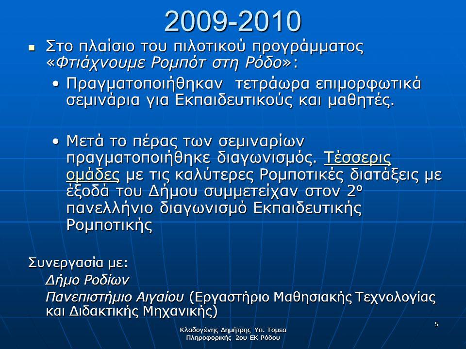5 2009-2010 Στο πλαίσιο του πιλοτικού προγράμματος «Φτιάχνουμε Ρομπότ στη Ρόδο»: Στο πλαίσιο του πιλοτικού προγράμματος «Φτιάχνουμε Ρομπότ στη Ρόδο»: