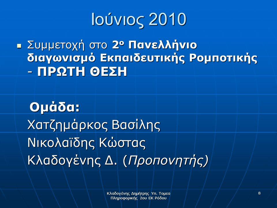 8 Ιούνιος 2010 Συμμετοχή στο 2 ο Πανελλήνιο διαγωνισμό Εκπαιδευτικής Ρομποτικής - ΠΡΩΤΗ ΘΕΣΗ Συμμετοχή στο 2 ο Πανελλήνιο διαγωνισμό Εκπαιδευτικής Ρομ