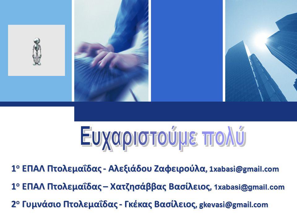 1 ο ΕΠΑΛ Πτολεμαΐδας - Αλεξιάδου Ζαφειρούλα, 1xabasi@gmail.com 1 ο ΕΠΑΛ Πτολεμαΐδας – Χατζησάββας Βασίλειος, 1xabasi@gmail.com 2 ο Γυμνάσιο Πτολεμαΐδας - Γκέκας Βασίλειος, gkevasi@gmail.com