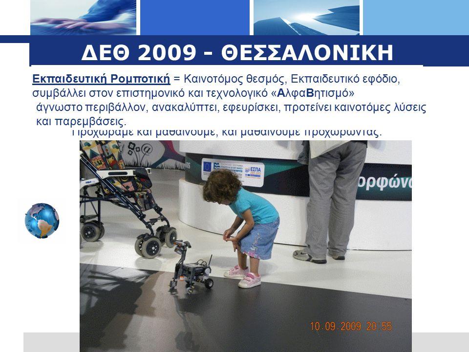ΔΕΘ 2009 - ΘΕΣΣΑΛΟΝΙΚΗ Εκπαιδευτική Ρομποτική = Διδάσκει το πως κάποιος υπερκερνά αδυναμίες, και καλύπτει ανάγκες κατάρτισης του εκπαιδευτή και συγχρόνως εκπαιδευόμενου (Σωκρατικό μοντέλο - Περιπατητική Μάθηση).