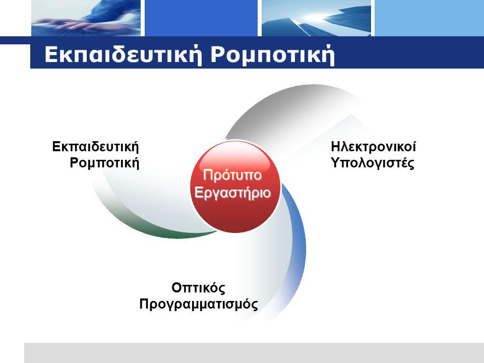 Εκπαιδευτική Ρομποτική ΠρότυποΕργαστήριο Εκπαιδευτική Ρομποτική Ηλεκτρονικοί Υπολογιστές Οπτικός Προγραμματισμός ΠρότυποΕργαστήριο ΠρότυποΕργαστήριο ΠρότυποΕργαστήριο ΠρότυποΕργαστήριο ΠρότυποΕργαστήριο