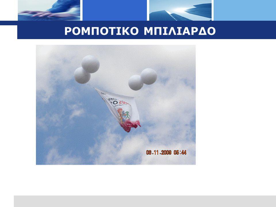 ΡΟΜΠΟΤΙΚΟ ΜΠΙΛΙΑΡΔΟ