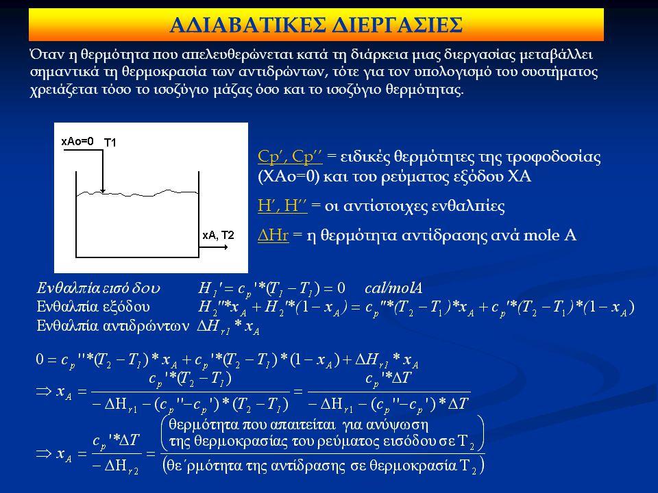 ΑΔΙΑΒΑΤΙΚΕΣ ΔΙΕΡΓΑΣΙΕΣ Cp', Cp'' = ειδικές θερμότητες της τροφοδοσίας (ΧΑο=0) και του ρεύματος εξόδου ΧΑ Η', Η'' = οι αντίστοιχες ενθαλπίες ΔΗr = η θε