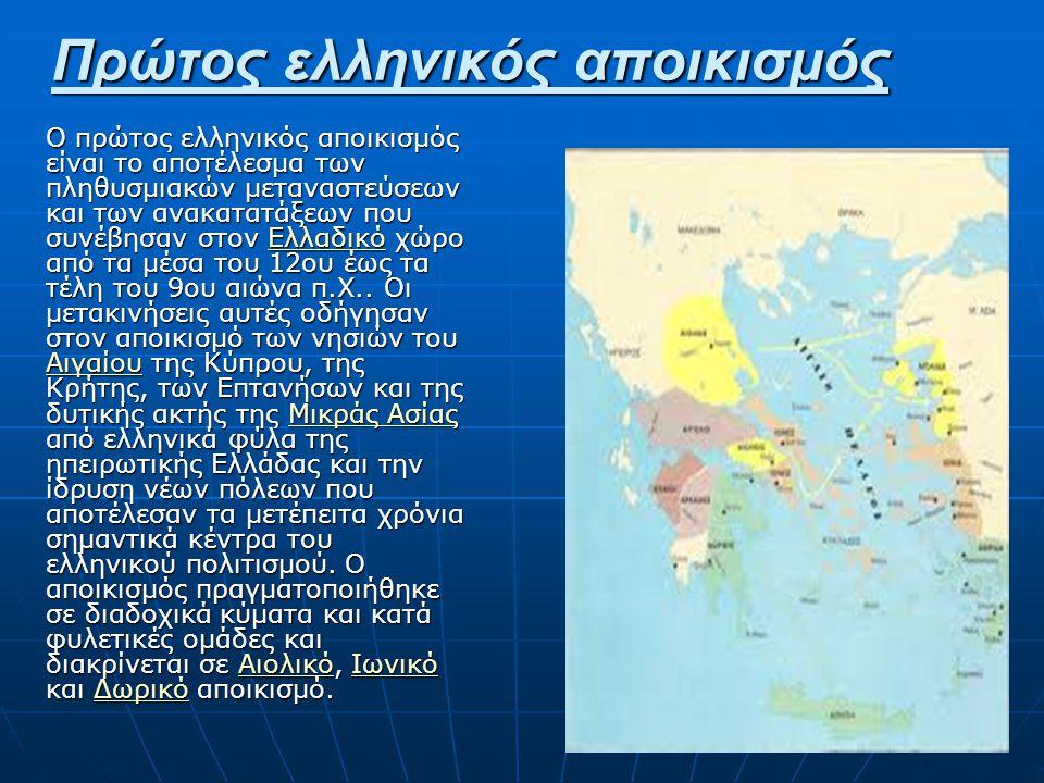 Πρώτος ελληνικός αποικισμός O πρώτος ελληνικός αποικισμός είναι το αποτέλεσμα των πληθυσμιακών μεταναστεύσεων και των ανακατατάξεων που συνέβησαν στον