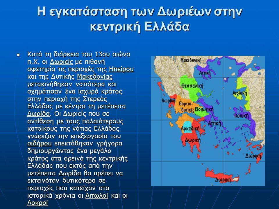 Η εγκατάσταση των Δωριέων στην κεντρική Ελλάδα Κατά τη διάρκεια του 13ου αιώνα π.Χ. οι Δωριείς με πιθανή αφετηρία τις περιοχές της Ηπείρου και της Δυτ
