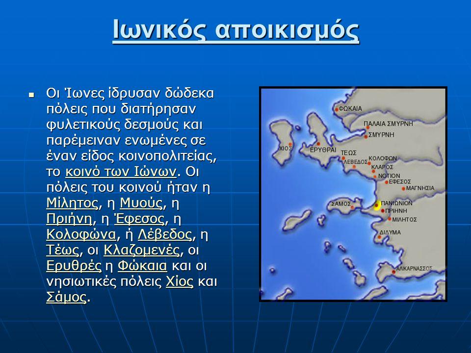 Ιωνικός αποικισμός Οι Ίωνες ίδρυσαν δώδεκα πόλεις που διατήρησαν φυλετικούς δεσμούς και παρέμειναν ενωμένες σε έναν είδος κοινοπολιτείας, το κοινό των