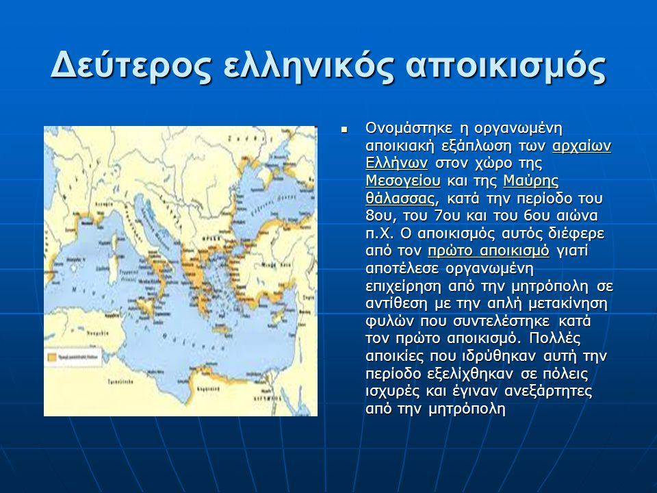 Δεύτερος ελληνικός αποικισμός Ονομάστηκε η οργανωμένη αποικιακή εξάπλωση των αρχαίων Ελλήνων στον χώρο της Μεσογείου και της Μαύρης θάλασσας, κατά την