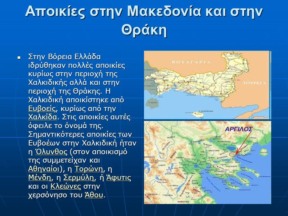 Αποικίες στην Μακεδονία και στην Θράκη Στην Βόρεια Ελλάδα ιδρύθηκαν πολλές αποικίες κυρίως στην περιοχή της Χαλκιδικής αλλά και στην περιοχή της Θράκη