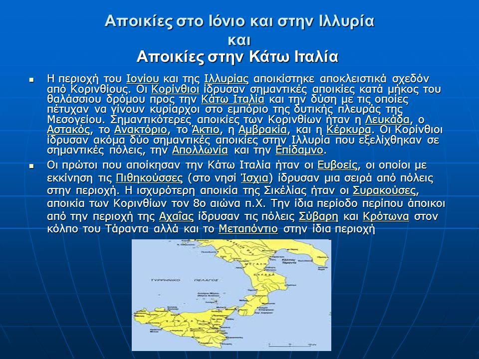 Αποικίες στο Ιόνιο και στην Ιλλυρία και Η περιοχή του Ιονίου και της Ιλλυρίας αποικίστηκε αποκλειστικά σχεδόν από Κορινθίους. Οι Κορίνθιοι ίδρυσαν σημ