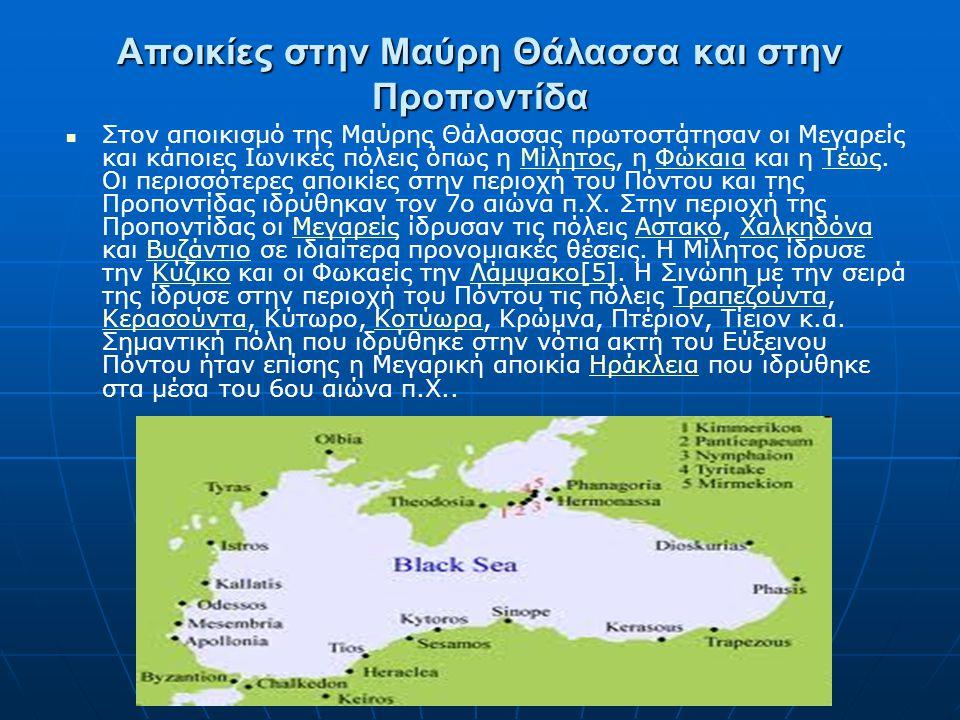 Αποικίες στην Μαύρη Θάλασσα και στην Προποντίδα Στον αποικισμό της Μαύρης Θάλασσας πρωτοστάτησαν οι Μεγαρείς και κάποιες Ιωνικές πόλεις όπως η Μίλητος