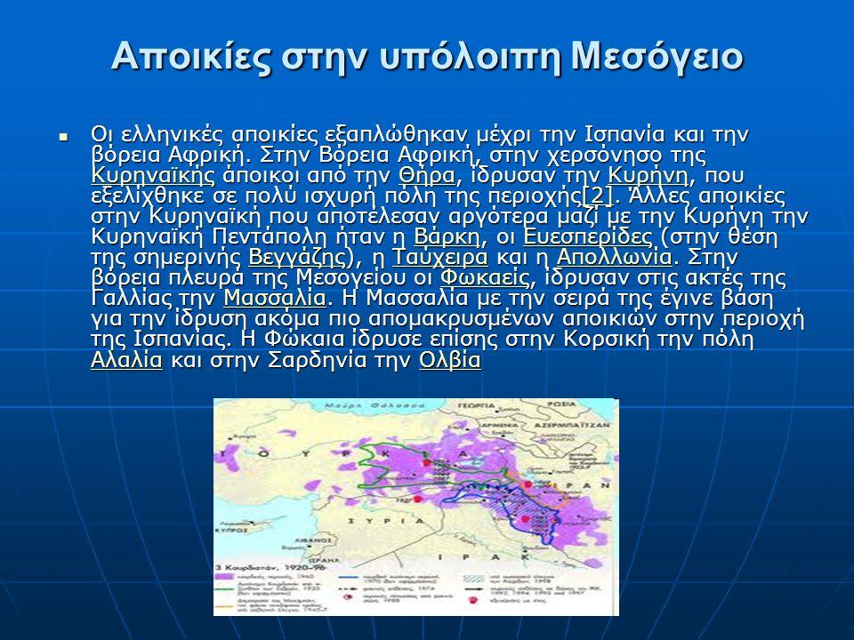 Αποικίες στην υπόλοιπη Μεσόγειο Οι ελληνικές αποικίες εξαπλώθηκαν μέχρι την Ισπανία και την βόρεια Αφρική. Στην Βόρεια Αφρική, στην χερσόνησο της Κυρη