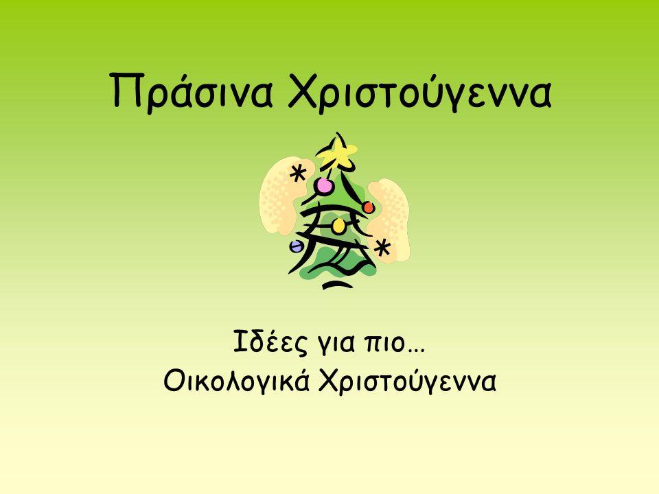 Πράσινα Χριστούγεννα Ιδέες για πιο… Οικολογικά Χριστούγεννα
