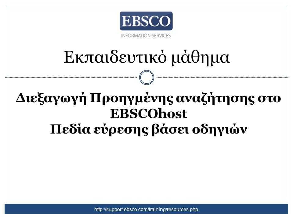 Εκπαιδευτικό μάθημα Διεξαγωγή Προηγμένης αναζήτησης στο EBSCOhost Πεδία εύρεσης βάσει οδηγιών http://support.ebsco.com/training/resources.php