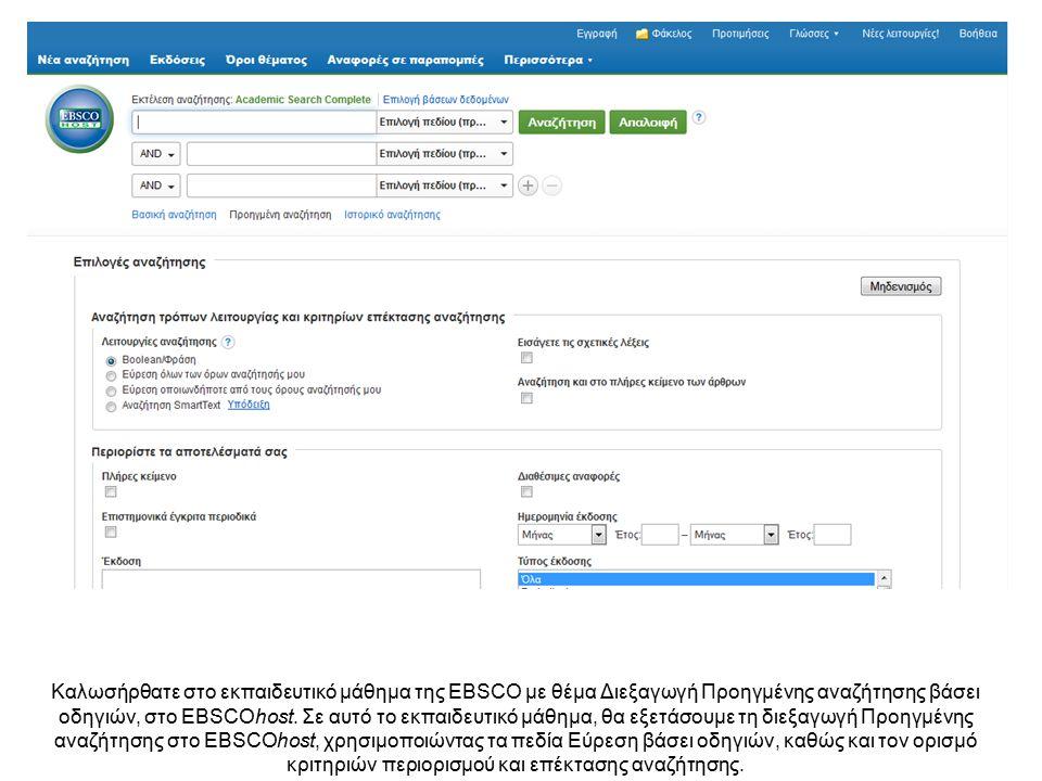 Καλωσήρθατε στο εκπαιδευτικό μάθημα της EBSCO με θέμα Διεξαγωγή Προηγμένης αναζήτησης βάσει οδηγιών, στο EBSCOhost.