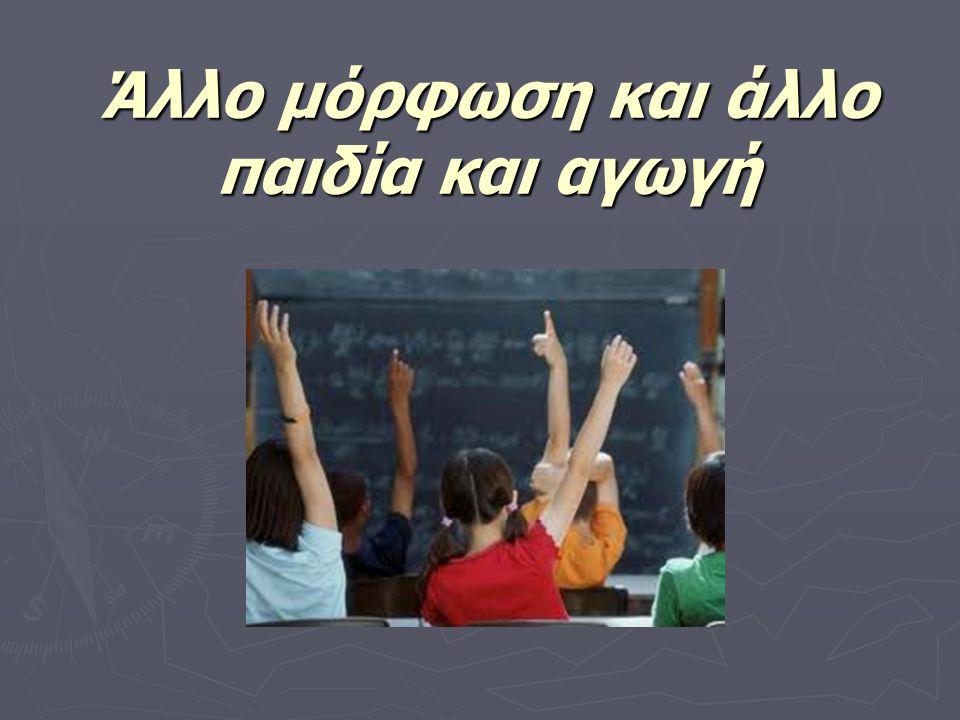 Σκοποί της εκπαίδευσης Οι σκοποί της εκπαίδευσης διαφέρουν από χώρα σε χώρα και από εποχή σε εποχή.