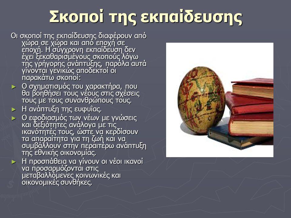 Η εκπαίδευση στην αρχαία Ελλάδα Η Αρχαία Ελλάδα υπήρξε ένας από τους εκπαιδευτές του κόσμου, με τρόπο που ακόμη και ο Περικλής δεν τόλμησε να φανταστεί.