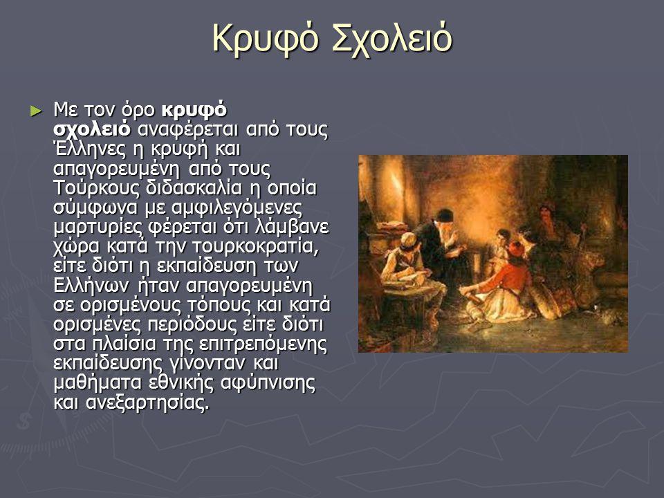 Κρυφό Σχολειό ► Με τον όρο κρυφό σχολειό αναφέρεται από τους Έλληνες η κρυφή και απαγορευμένη από τους Τούρκους διδασκαλία η οποία σύμφωνα με αμφιλεγό