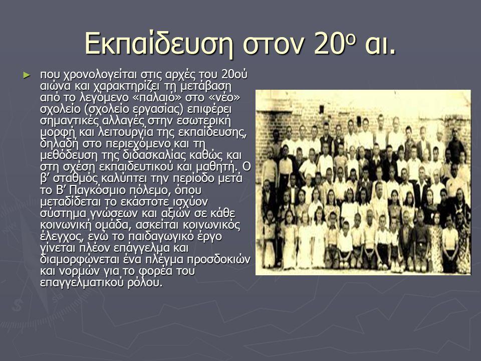Εκπαίδευση στον 20 ο αι. ► που χρονολογείται στις αρχές του 20ού αιώνα και χαρακτηρίζει τη μετάβαση από το λεγόμενο «παλαιό» στο «νέο» σχολείο (σχολεί