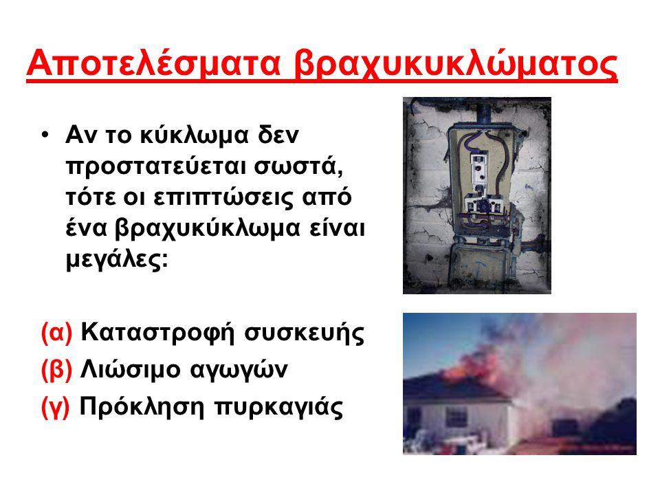 Γιατί ένα βραχυκύκλωμα μπορεί να προκαλέσει πυρκαγιά; Η ένταση του ρεύματος που κυκλοφορεί στο κύκλωμα κατά το βραχυκύκλωμα αυξάνεται υπερβολικά.