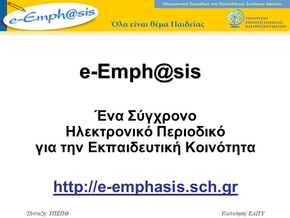 Σύνταξη: ΥΠΕΠΘ Υλοποίηση: ΕΑΙΤΥ e-Emph@sis Ένα Σύγχρονο Ηλεκτρονικό Περιοδικό για την Εκπαιδευτική Κοινότητα http://e-emphasis.sch.gr