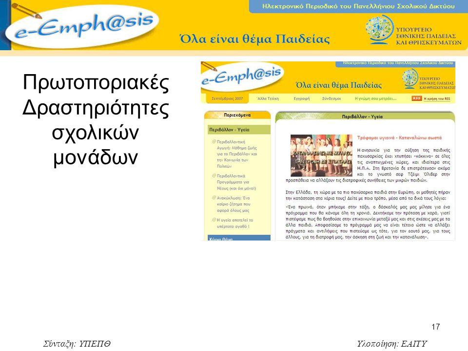 Σύνταξη: ΥΠΕΠΘ Υλοποίηση: ΕΑΙΤΥ 17 Πρωτοποριακές Δραστηριότητες σχολικών μονάδων