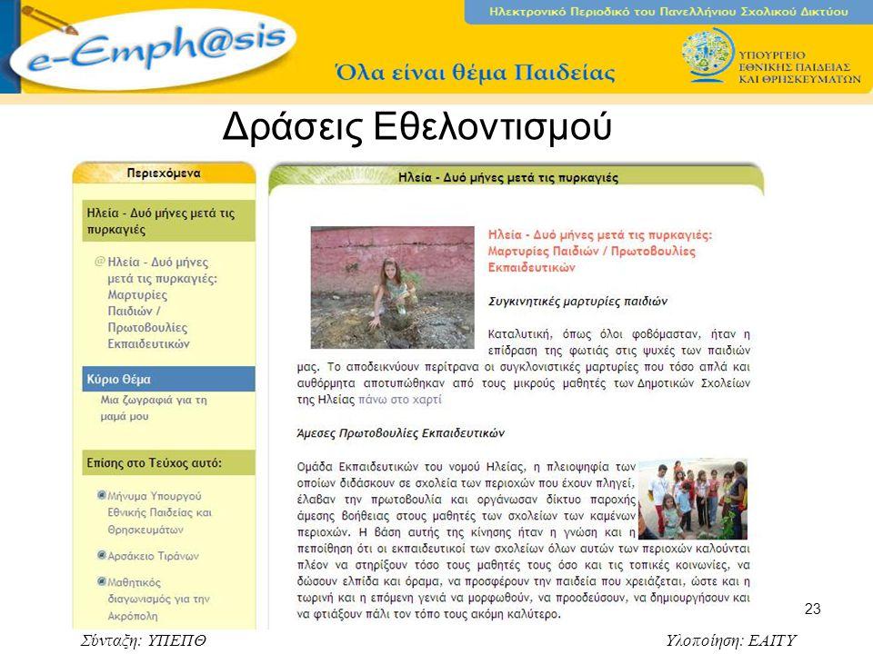 Σύνταξη: ΥΠΕΠΘ Υλοποίηση: ΕΑΙΤΥ 23 Δράσεις Εθελοντισμού