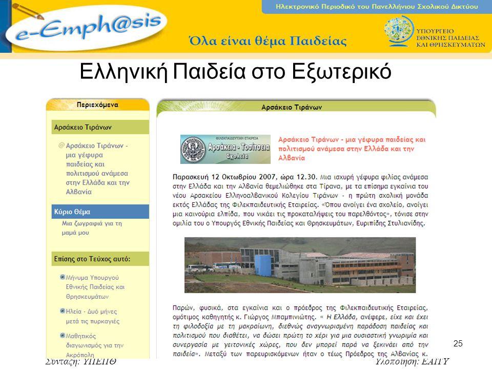 Σύνταξη: ΥΠΕΠΘ Υλοποίηση: ΕΑΙΤΥ 25 Ελληνική Παιδεία στο Εξωτερικό