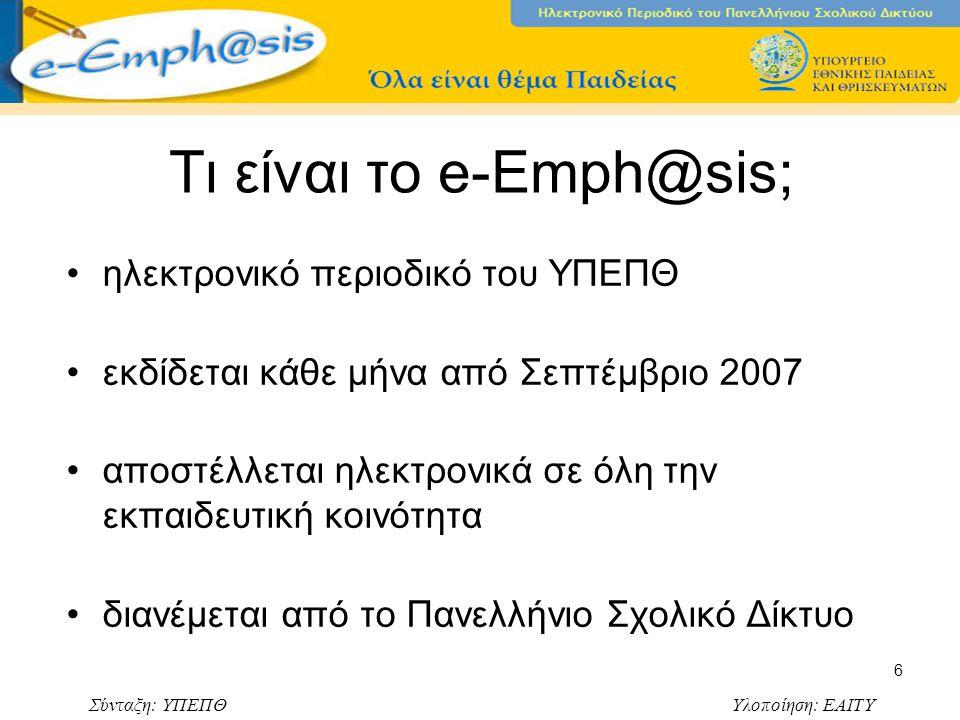 6 Τι είναι το e-Emph@sis; ηλεκτρονικό περιοδικό του ΥΠΕΠΘ εκδίδεται κάθε μήνα από Σεπτέμβριο 2007 αποστέλλεται ηλεκτρονικά σε όλη την εκπαιδευτική κοινότητα διανέμεται από το Πανελλήνιο Σχολικό Δίκτυο