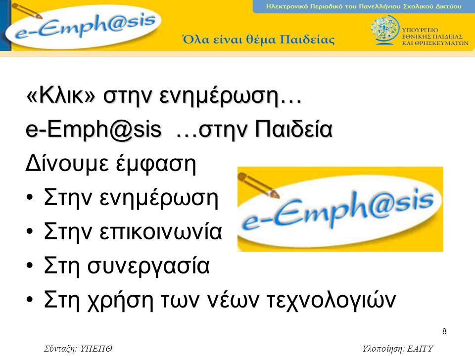 Σύνταξη: ΥΠΕΠΘ Υλοποίηση: ΕΑΙΤΥ 8 «Κλικ» στην ενημέρωση… e-Emph@sis …στην Παιδεία Δίνουμε έμφαση Στην ενημέρωση Στην επικοινωνία Στη συνεργασία Στη χρήση των νέων τεχνολογιών