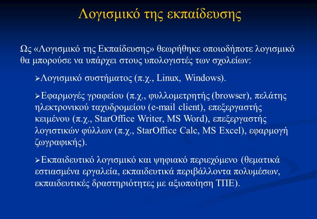 Ως «Λογισμικό της Εκπαίδευσης» θεωρήθηκε οποιοδήποτε λογισμικό θα μπορούσε να υπάρχει στους υπολογιστές των σχολείων:  Λογισμικό συστήματος (π.χ., Linux, Windows).